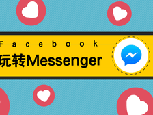 教你玩转Facebook Messenger